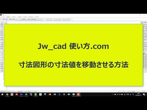 Jw_cad 使い方com 寸法図形の寸法値を移動させる方法