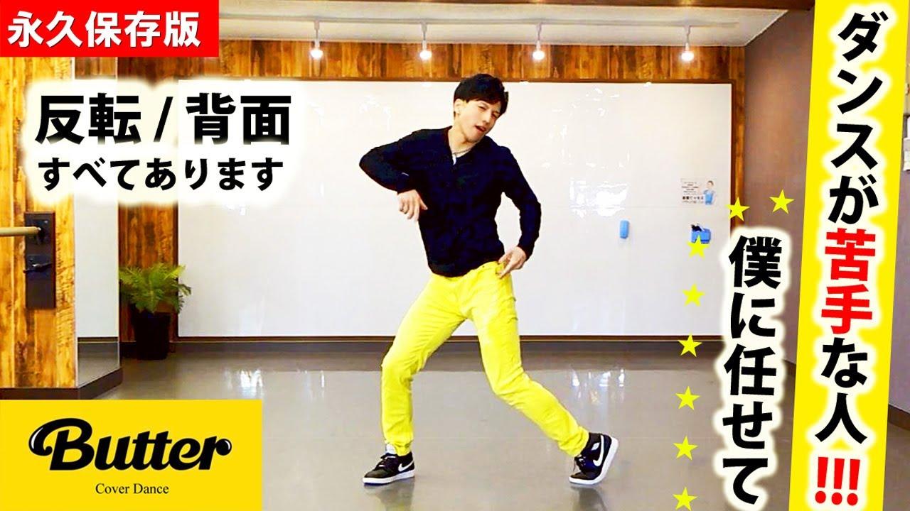 初心者のための BTS butter ダンス振り付けレッスン【1番やさしい】