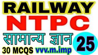 #RRBNTPCExam2019#1stStage(CBT)||Online Gk/GS-Test#Railway,Ntpc,Railway,JE,ASM,TT,Exam#25#|Top-32Que