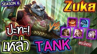 ROV:Zuka เมื่อแพนด้าต้องปะทะกับเหล่าแทงค์! จะทุบเข้าหรือไม่? #Doyser #Zuka