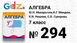 № 294- Алгебра 7 класс Макарычев