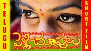 Pelli Chupulu Telugu Shortfilm 2014 by ME Teamworks