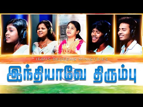 Jesus Redeems Independence song 2015 - Indiyave Thirumbu Music Video