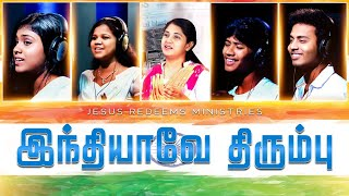 Download Jesus Redeems Independence song 2015 - Indiyave Thirumbu Music MP3 song and Music Video