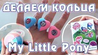 Делаем кольца My Little Pony