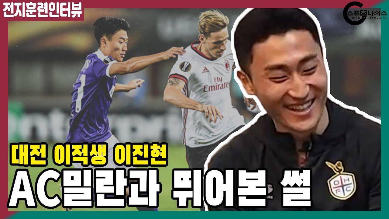 대전 이적한 '입담꾼' 이진현과 수위조절 없이 막 얘기하는 라이브 방송