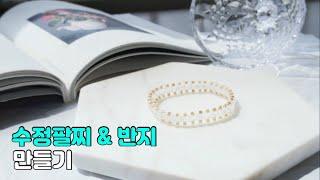 골드 비즈 & 수정 팔찌, 반지 만들기 :) 유…