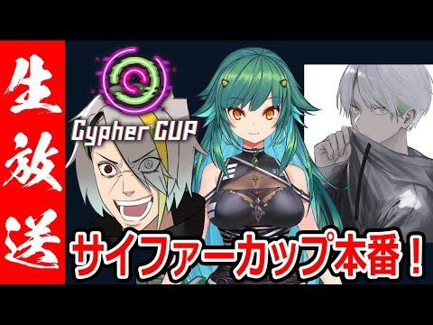 【Cypher CUP 祭】今日は俺たちが主役になる予定 って聞きましたwithひすぴshoya3【歌衣メイカ】