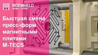 HILMA Быстрая смена пресс-форм магнитными плитами M-TECS(Системы магнитного зажима для прессов M-TECS представляет собой систему магнитного зажима Hilma-Roemheld, которая..., 2014-09-11T13:13:00.000Z)
