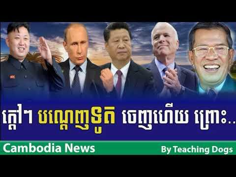 Cambodia TV News CMN Cambodia Media Network Radio Khmer Morning Wednesday 09/20/2017