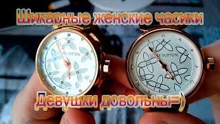 Шикарные женские наручные часы LV. Реплики Копии известных брендов Купить | Цена | Обзор | Отзывы(, 2016-06-26T10:49:48.000Z)