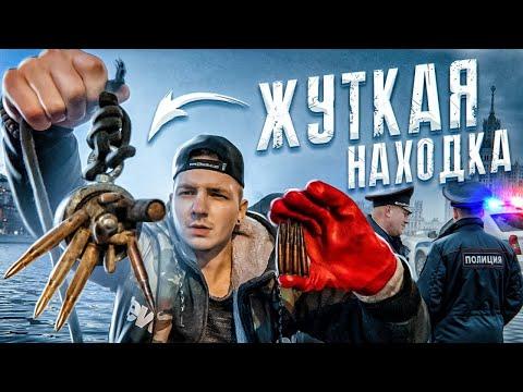 Выловил БОЕВЫЕ ПАТРОНЫ АК-47, Пистолет Макарова, Дробовик в центре МОСКВЫ!
