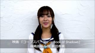 映画 『コープスパーティー Book of Shadows』 篠崎あゆみ役 前田希美 ...