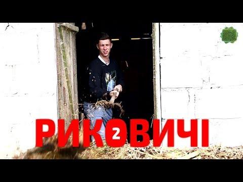 Заживемо у селі Риковичі частина 2