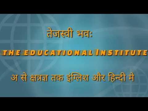 """""""अ से क्षत्रज्ञ"""" वर्णमाला  English & Hindi."""