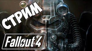 Fallout 4 АПОКАЛИПСИС СЕГОДНЯ СТРИМ