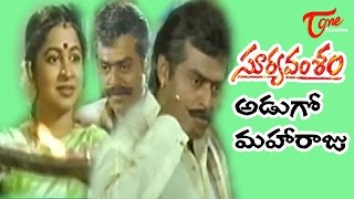 Suryavamsam Songs - Adugo Maharaju - Venkatesh - Meena