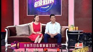 超级访问 20120819:佟大为David教育孩子有绝招
