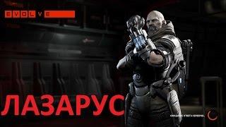 Evolve игра за медика Лазаруса(PC 1080p)