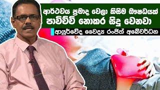 ආර්ථවය ප්රමාද වෙලා කිසිම ඖෂධයක් පාවිච්චි නොකර සිදු වෙනවා | Piyum Vila |18-07-2019 | Siyatha TV Thumbnail