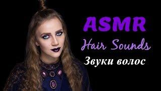 АСМР 🎧 Наслаждаемся звуком длинных ВОЛОС | Расчесываю волосы и делаю массаж головы