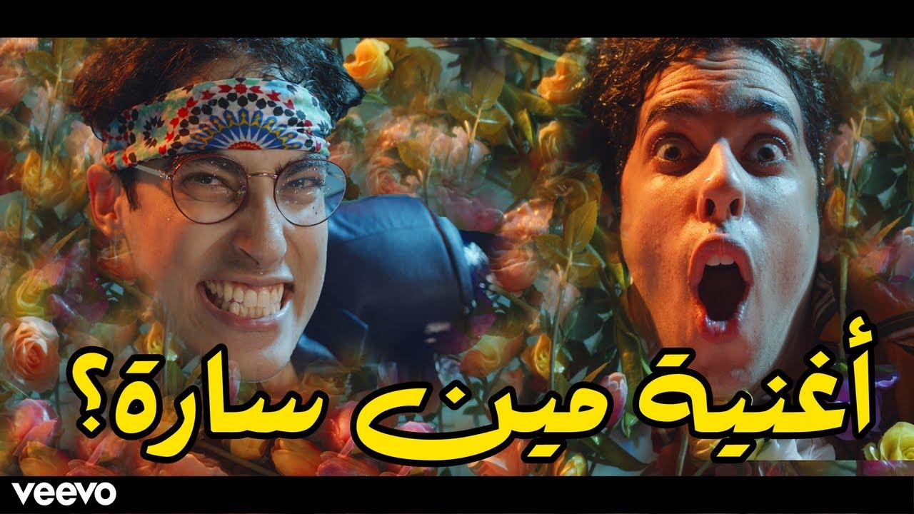 سعودي ريبورترز و ملهم - مين سارة؟ (كليب حصري) | 2020