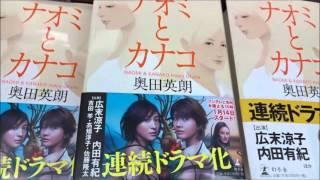 ナオミとカナコ 2016年1月14日~ シェアOK お気軽に 【映画鑑賞&グッズ...