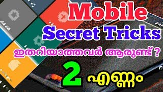 Mobile hidden secret tips (malayalam)