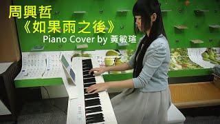 Eric周興哲──《如果雨之後 The Chaos After You》Piano Cover by 敏瑄 (廷廷的鋼琴窩琴譜示範演奏)