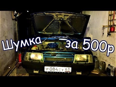 Шумо и теплоизоляция ВАЗ 21099 Эффект просто бомба !!! (12 серия)
