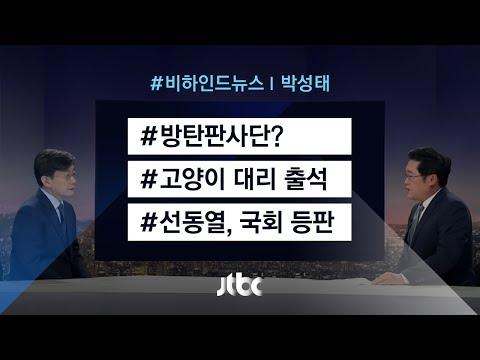 [비하인드 뉴스] 방탄판사단? / 고양이 대리 출석 / 선동열, 국회 등판