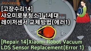 샤오미로봇청소기1세대 레이저센서 교체 방법/에러1/Xi…