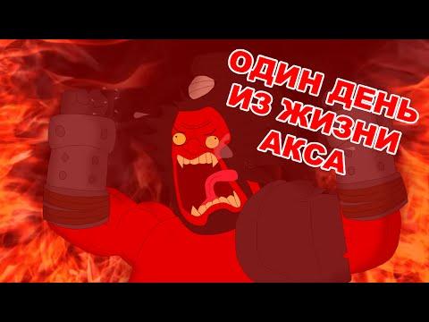 видео: ОДИН ДЕНЬ ИЗ ЖИЗНИ АКСА (ПЕРЕЗАЛИВ)