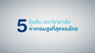 5 อันดับมหาวิทยาลัย ที่มีค่าเทอมสูงสุดในไทย