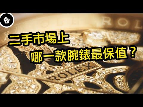哪一款的腕錶最保值?二手市場成交最多的品牌是Rolex?