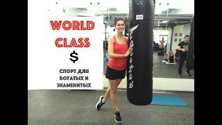 фитнес клуб World class  мой опыт  почему это так дорого?