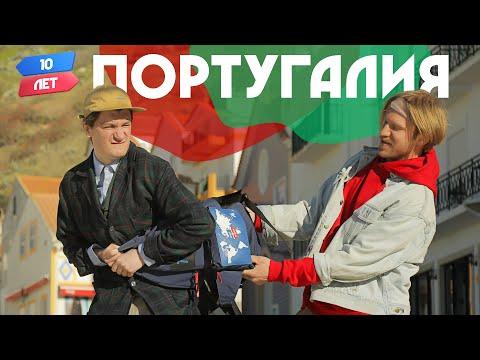 Португалия (Иван Дорн и Александр Гудков). Орёл и Решка. 10 лет