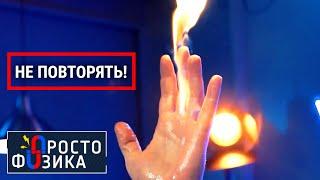 Огонь! 🔥 | ПРОСТО ФИЗИКА с Алексеем Иванченко