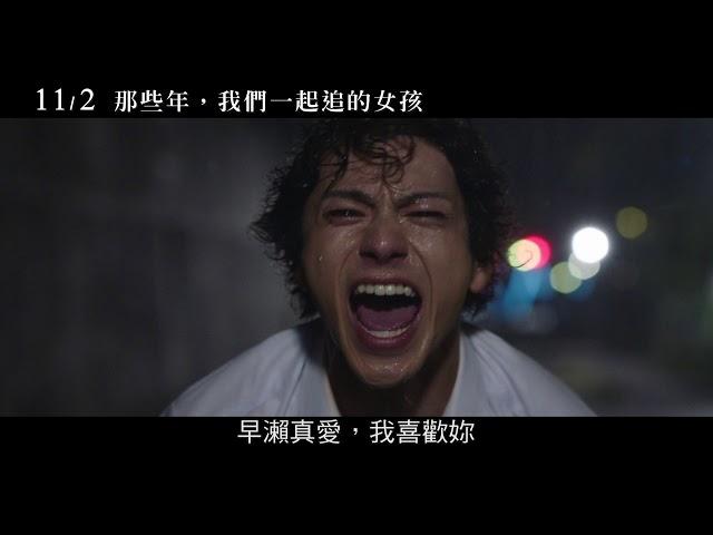 11/2【那些年,我們一起追的女孩】30秒 中文預告