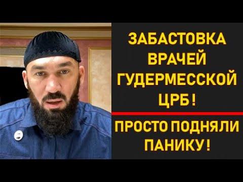 Даудов рассказал что произошло в Гудермесской ЦРБ