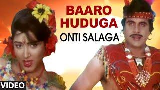 Baaro Huduga Video Song II Onti Salaga II Ambarish, Khushboo
