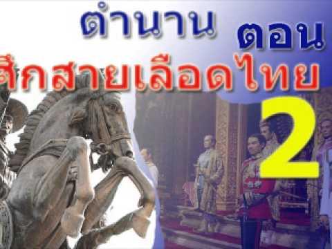 2 ตำนานศึกสายเลือดราชวงศ์ไทย ตอน 2