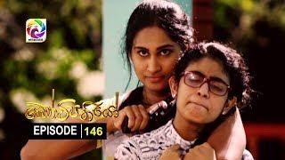 Kotipathiyo Episode 146 කෝටිපතියෝ  | සතියේ දිනවල රාත්රී  9.00 ට . . . Thumbnail