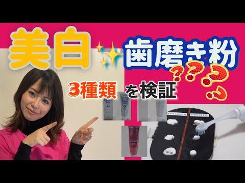 【美白✨歯磨き粉】3種類を検証