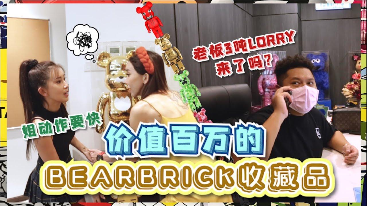 价值超过RM1,000,000的BEARBRICK!全马独家拥有最多 BE@RBRICK 现货的卖家和收藏家!Hypebear.Msia   限量版   积木熊