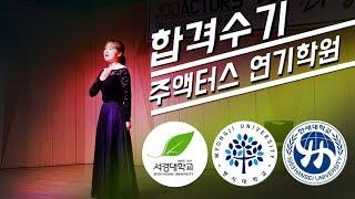 2020학년도 서경대학교 뮤지컬과 편입최종합격 주액터스…