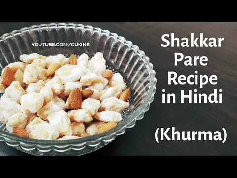 Shakkar Pare Recipe | शक्कर पारे बनाने की विधि | Shakkarpara Kaise Banate Hain