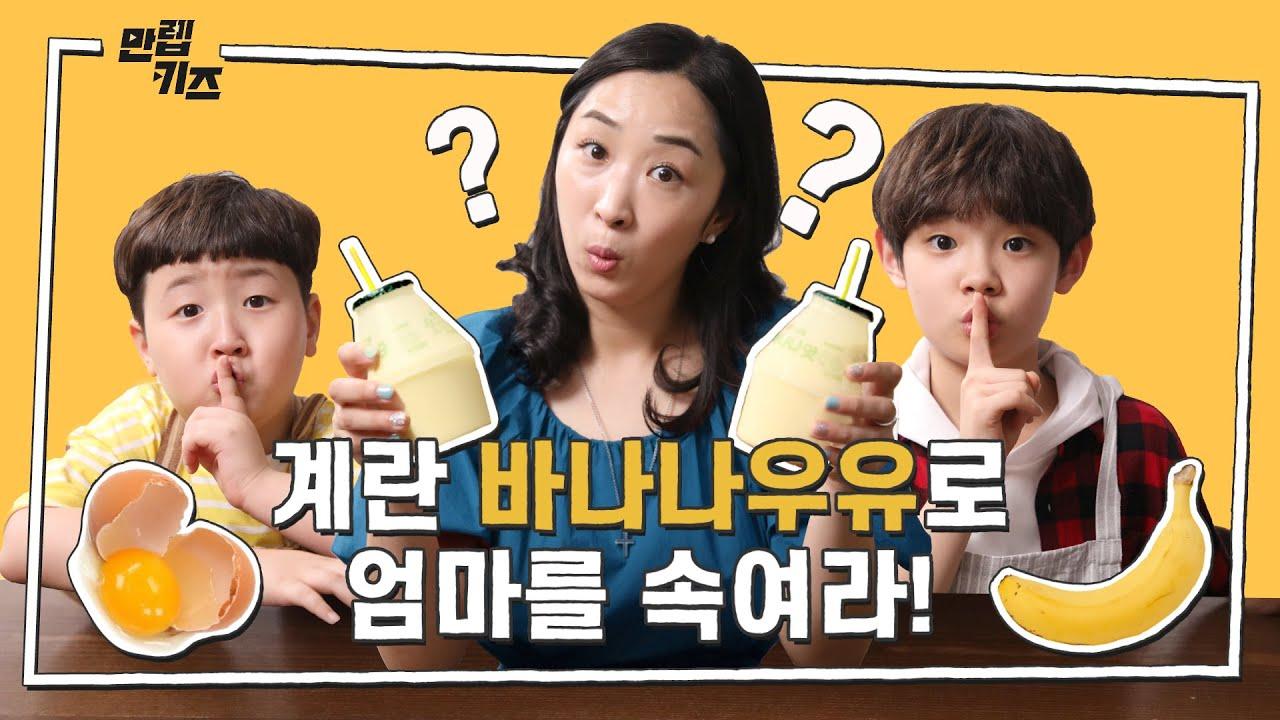 계란 바나나우유로 엄마를 속여라?! l 바나나 없이 바나나우유 만드는 법 | 꿀잼 요리 실험 | 만렙키즈 MAX LV. KIDS