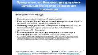 Мастер класс №2 Детальный бизнес план и Презентация для инвестора(, 2013-07-24T05:43:50.000Z)