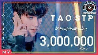 Download ให้ฉันอยู่เป็นเพื่อนไหม (You've got a friend in me) - TAO STP [Official MV] Mp3